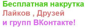 Бесплатная накрутка Лайков, Друзей и Групп ВКонтакте